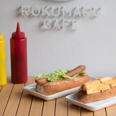 ROKUMARU CAFE  こだわりの画像