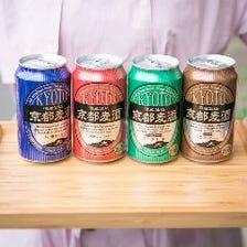 京都ならでは!ご当地ビールを楽しむ