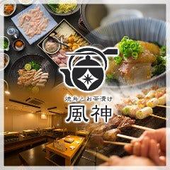 焼鳥とお茶漬け 風神 香芝五位堂店