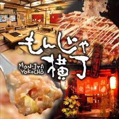 MON-JYA YOKOCHO Totsukaten