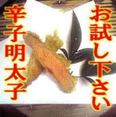 博多だるま新名物!ご飯のお供にピッタリの辛子明太子の天ぷらです。