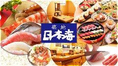 寿司 築地日本海 桜新町店