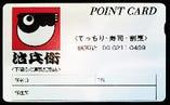 道頓堀 治兵衛 お得なポイントカードをぜひ!