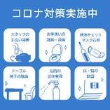 【コロナ対策】 衛生管理の徹底!!