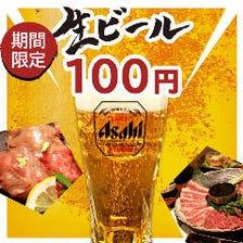 100円.生ビール!!