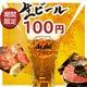 期間限定!生ビール100円!