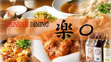 CHINESE DINING 楽○  コースの画像