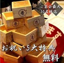 【お祝い・サプライズ】0円