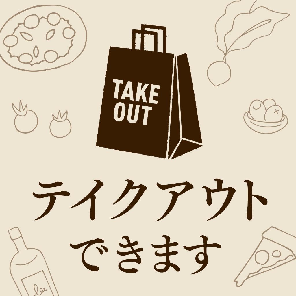 Tomoru屋自慢の逸品メニューをご自宅でお楽しみいただけます!