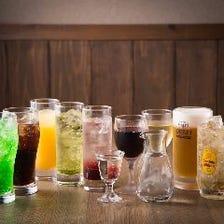 ◆【単品】種類豊富なドリンクが楽しめる!各種宴会に最適なフリー2時間飲み放題