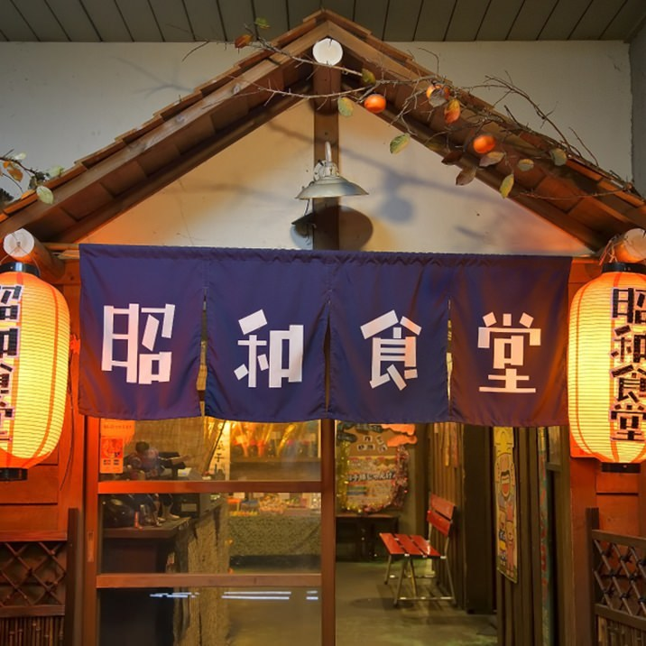 昭和食堂 甚目寺店