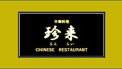 中華料理 珍来