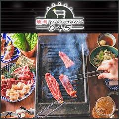焼肉 YOKOHAMA 045