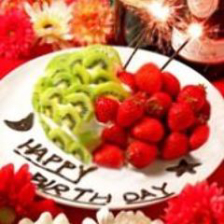 【ハートのフルーツケーキ付】記憶に残る…♪誕生日/記念日コース3500円 ※+1500円で120分飲放付