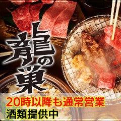 焼肉ホルモン 龍の巣 梅田店