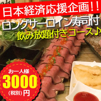 完全個室 和ダイニング 紫音 ~SHION~ 上野店 コースの画像