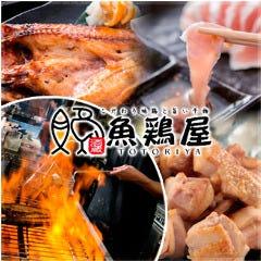 魚鶏屋(ととりや) 新横浜駅前店