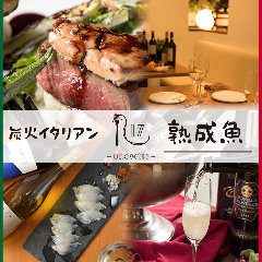 熟成魚×炭火イタリアン 17‐unosette(ウノセッテ)‐調布店