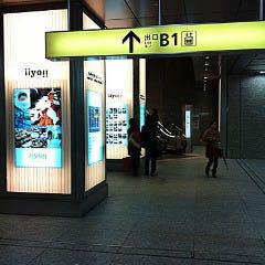 大手町駅のB1出口を目指してください。 エスカレーターを上がるとすぐにビルに入り口となります。