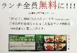 【ご宴会に!】3800円以上のコースご予約でランチ券サービス
