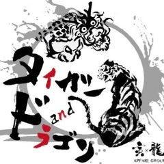タイガー and ドラゴン 下長店