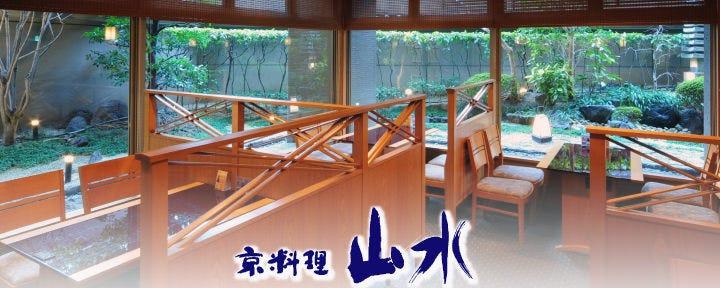 京料理 山水