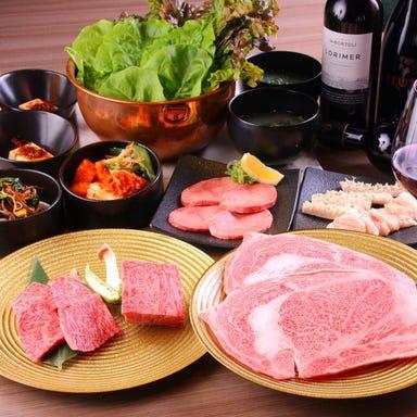焼肉 SEJONG 錦店 コースの画像