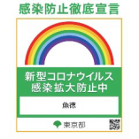 東京都のガイドラインに沿って営業しています。