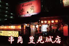 串角 豊見城店