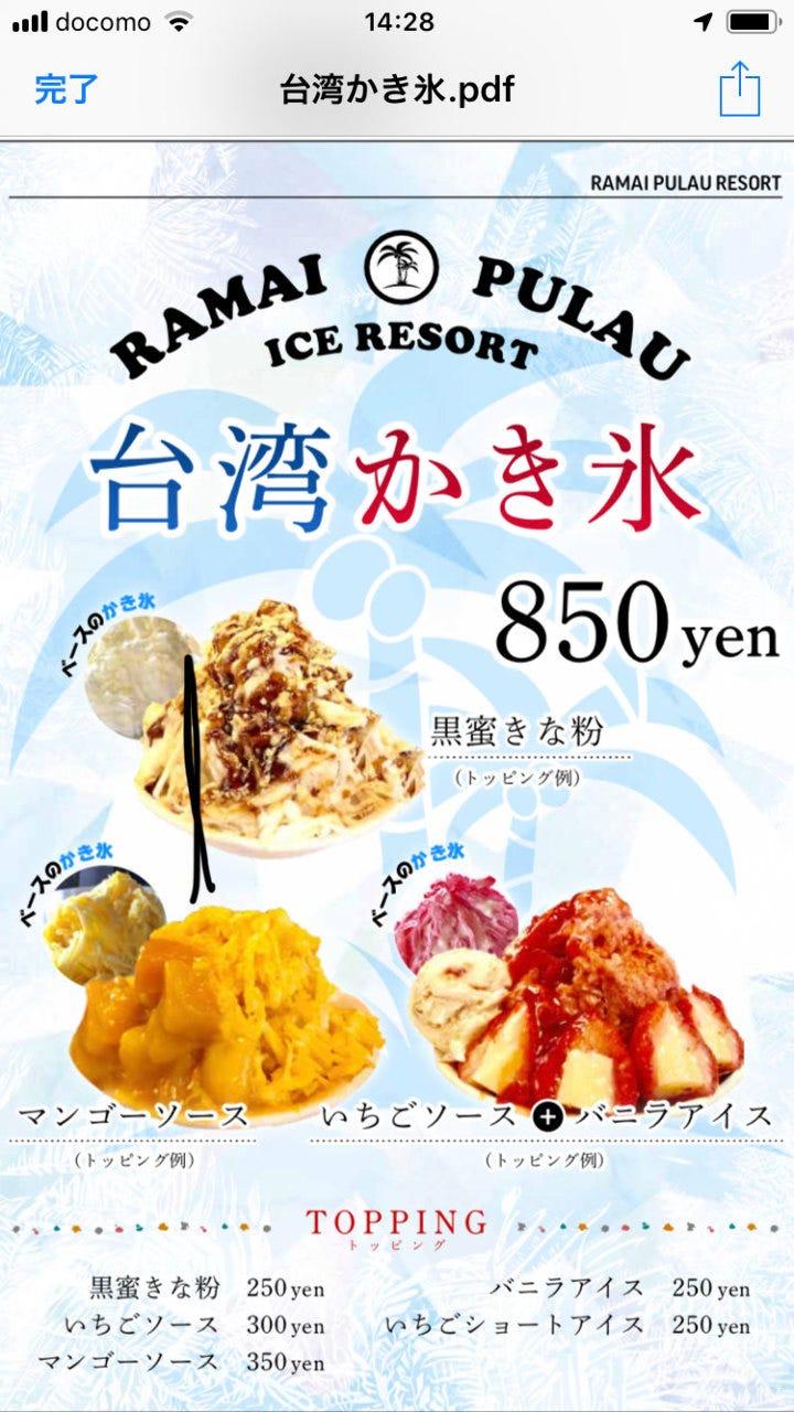 夏限定!!  ふわふわ台湾かき氷!