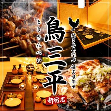 焼き鳥食べ放題 完全個室居酒屋 鳥三平 新宿店 メニューの画像