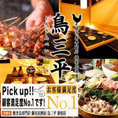 焼き鳥食べ放題 完全個室居酒屋 鳥三平 新宿店 店内の画像