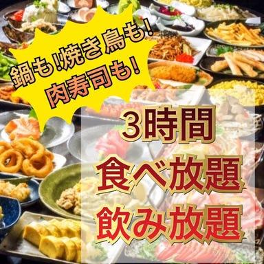 焼き鳥食べ放題 完全個室居酒屋 鳥三平 新宿店 コースの画像