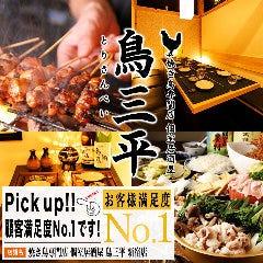 焼き鳥食べ放題 完全個室居酒屋 鳥三平 新宿店