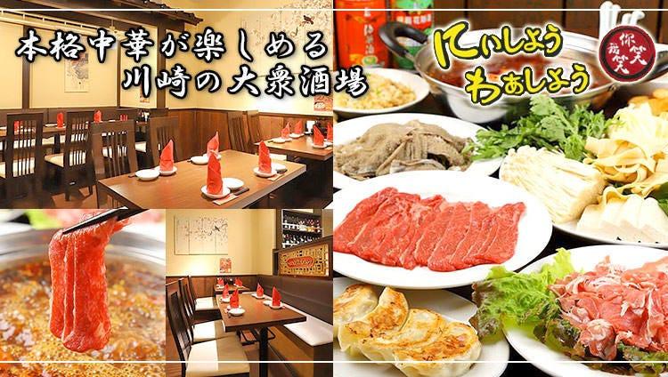 四川料理×火鍋専門 にぃしょう わぁしょう 川崎店