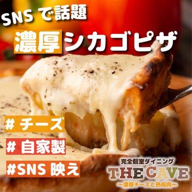 個室居酒屋 THE CAVE ザ・ケイブ 新宿東口店 コースの画像