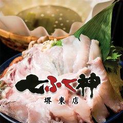 七ふく神 堺東店