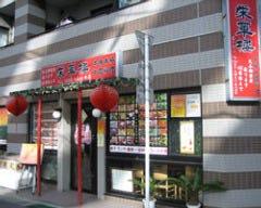 栄華楼 天王洲アイル 2号店