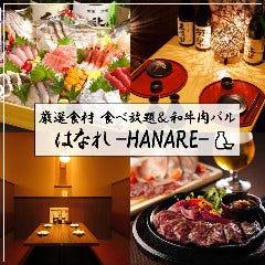 厳選食材食べ放題&和牛肉バル はなれ-HANARE- 平塚西口店