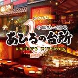 中国的酒場 あひるの台所 二子玉川店