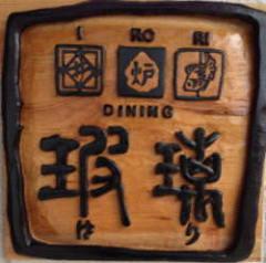 囲炉裏ダイニング玻璃(はり)