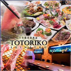 完全個室居酒屋 TOTORIKO  ~ととりこ~ 新宿東口店