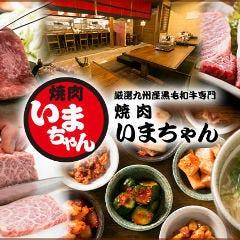 九州産黒毛和牛 焼肉 いまちゃん 八尾
