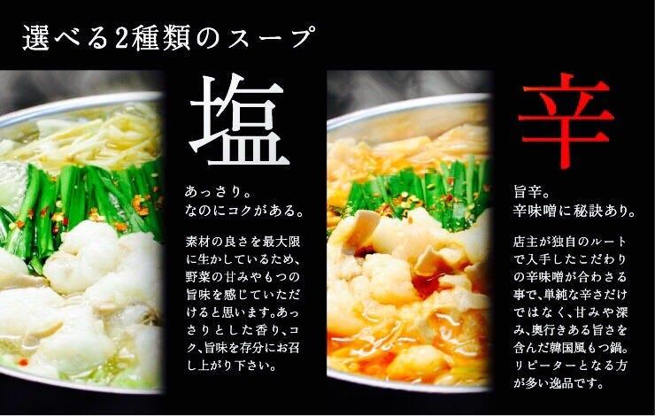 黒毛和牛の塩もつ鍋 ~こだわりの塩スープ