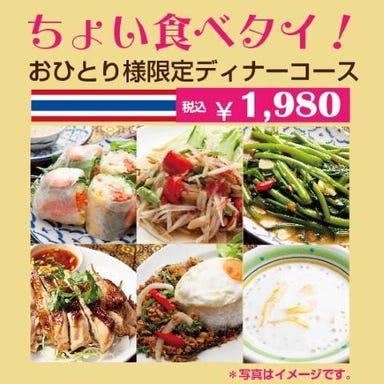 スクンビット・ソイ・トンロー 東京八重洲店 コースの画像