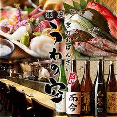 銀座 うわの空 旬の和食と日本酒