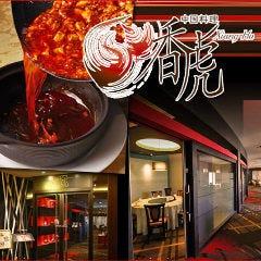 ホテル阪神大阪 中国料理 香虎