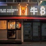 お店のシンボル金色の牛のオブジェが光る入口。錦糸町駅 徒歩3分