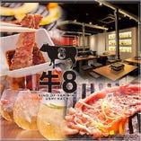 焼肉 USHIHACHI(ウシハチ) あざみ野店