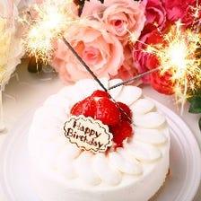 記念日・誕生日はホールケーキお祝い